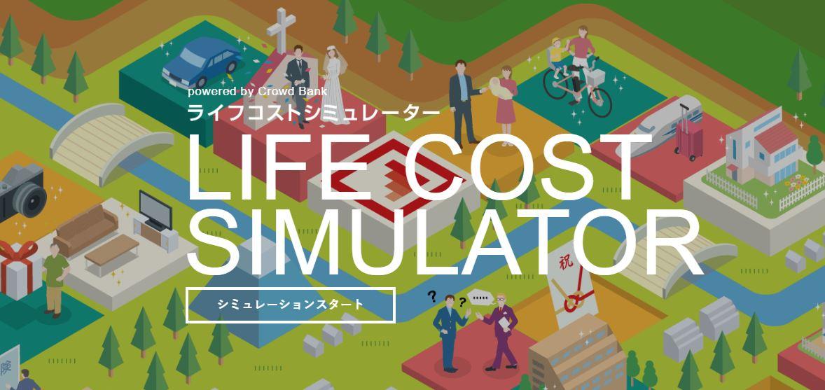 lifecost - 老後までにいくら貯蓄することができる?シミュレーションツールを紹介!