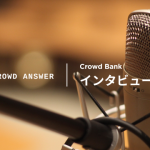 【メディア掲載】「クラウドアンサー」にインタビューいただきました。