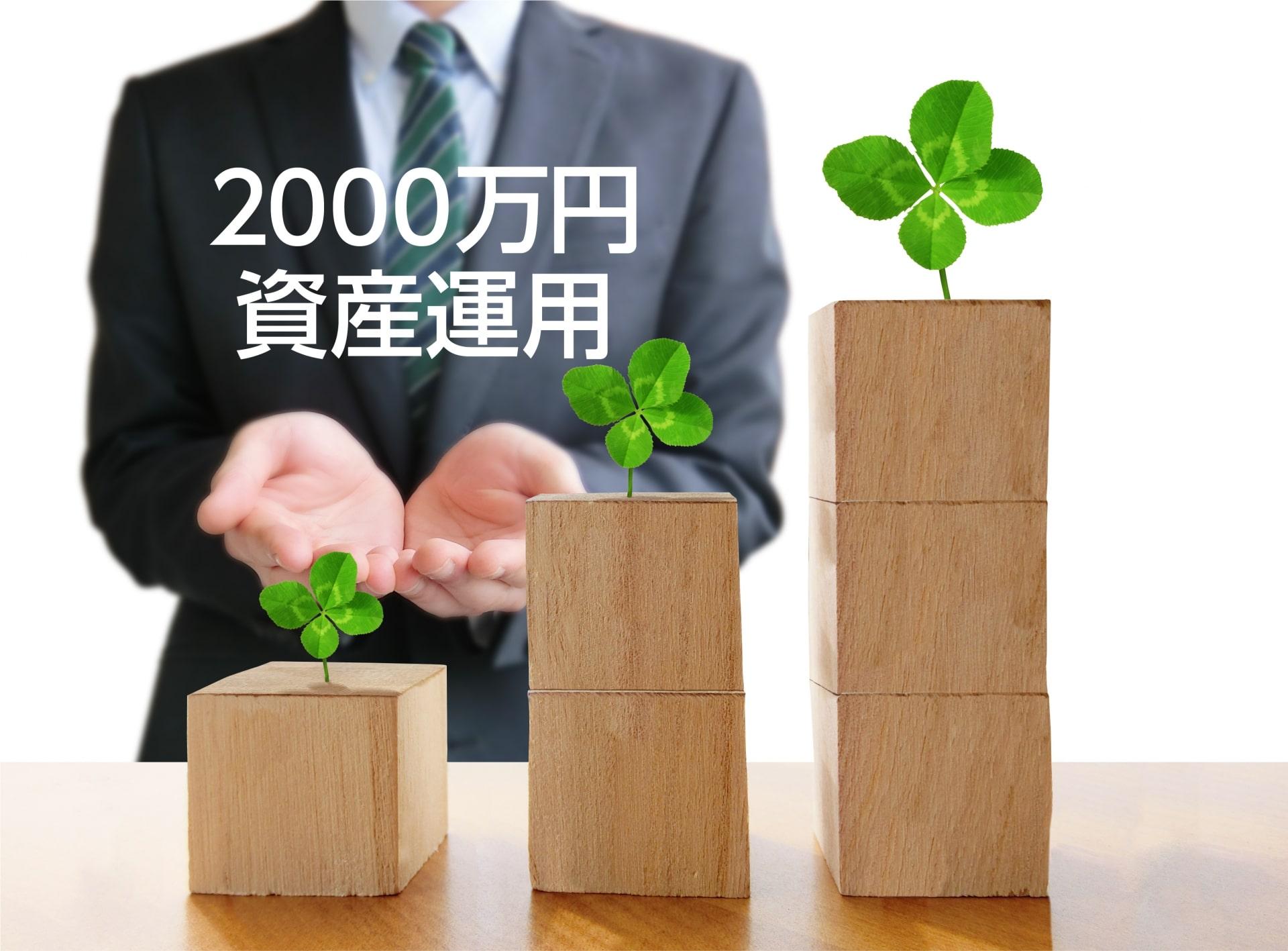 資産運用で2000万円